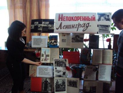 «Непокоренный Ленинград»