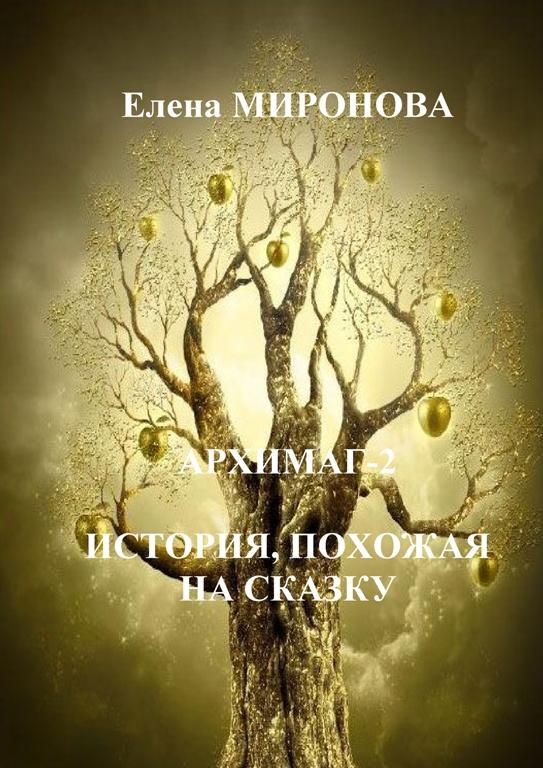 Елена МИРОНОВА История