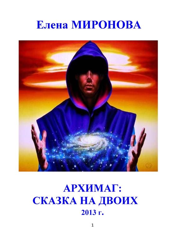 Елена МИРОНОВА. Архимаг