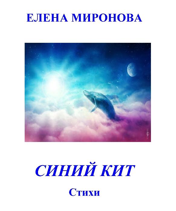 Елена Миронова кит