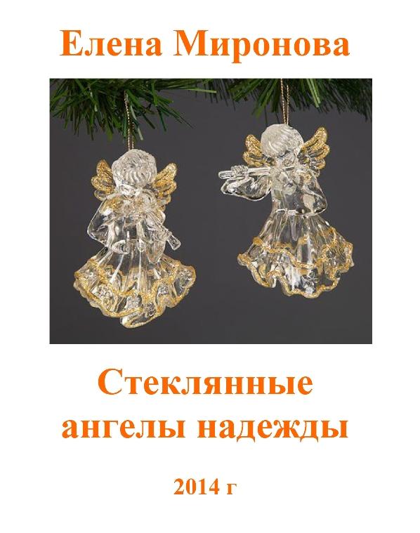 Елена Миронова.Рассказы ангелы