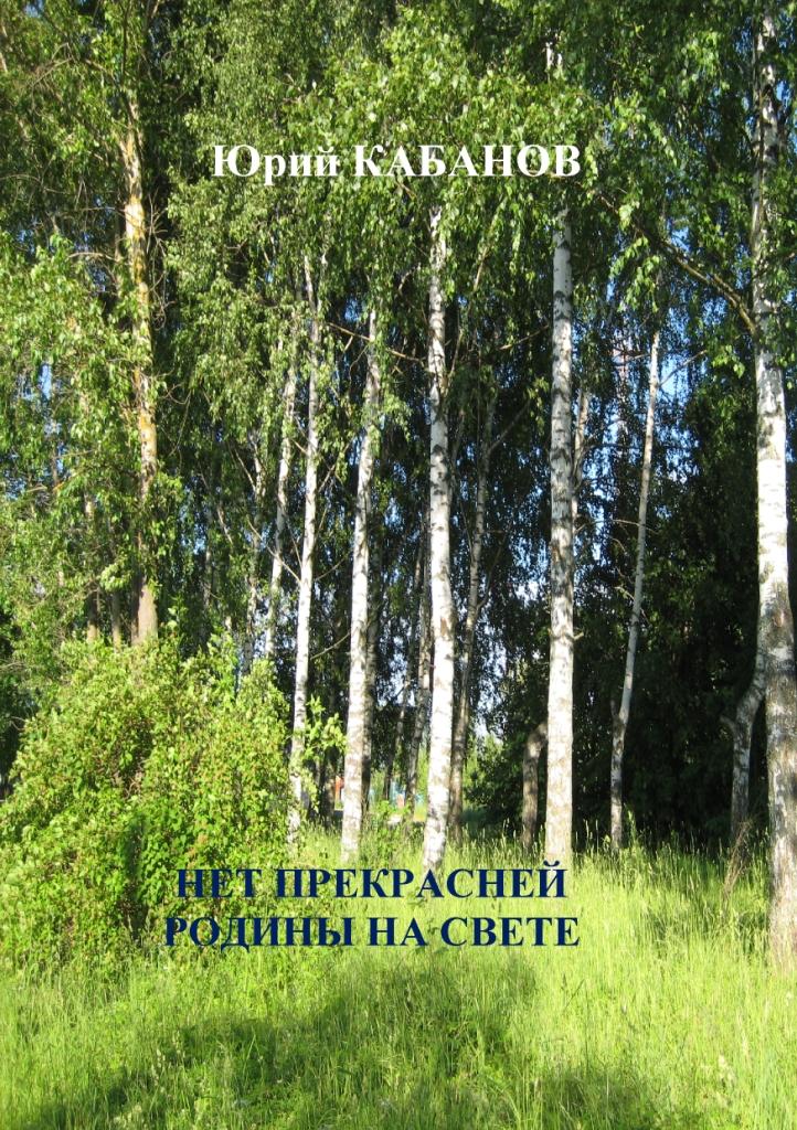 Кабанов Юрий Нет прекрасней родины на свете