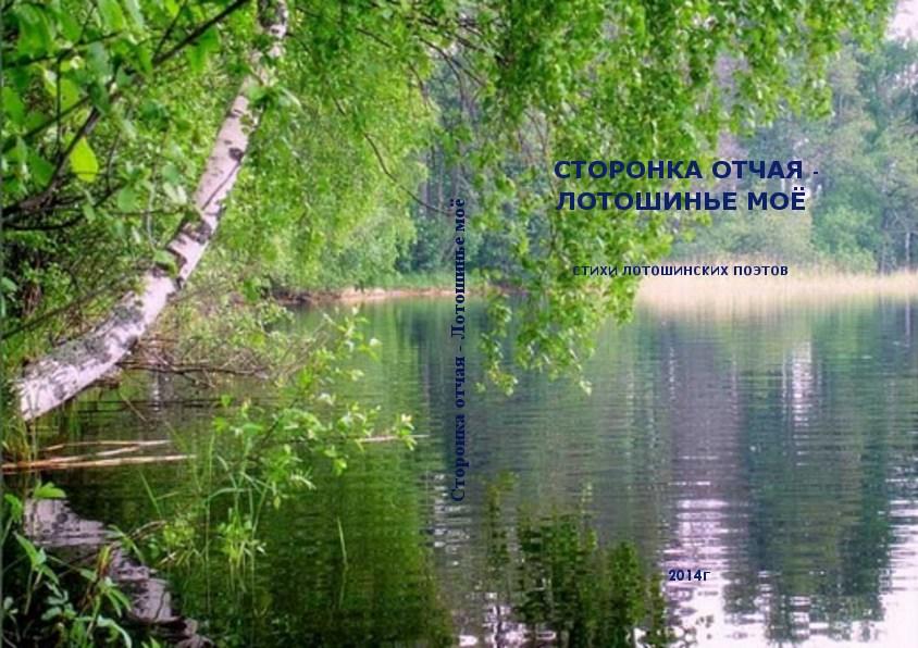 Сторонка отчая - Лотошинье моё