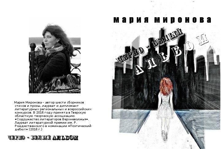 Чёрно-белый альбом Обложка