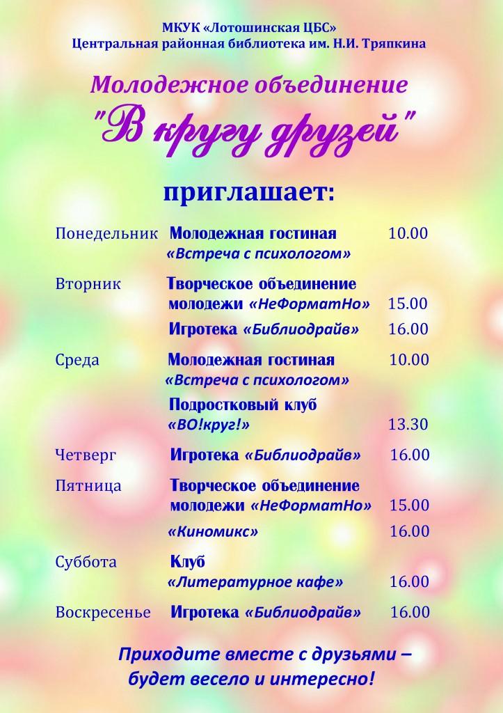 Копия Молодежка _с мероприятиями_