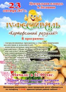 Картошка 2017 А4(1)