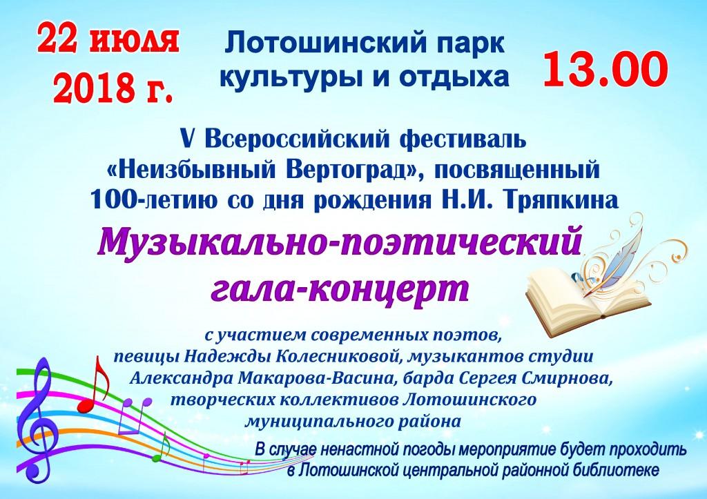 Тряпкин 2018 _2_ испр