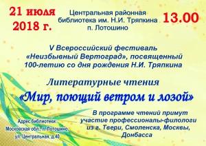 Тряпкин _июль 2018_ испр