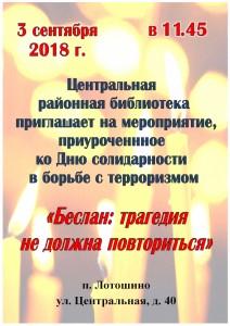 Беслан _2018_