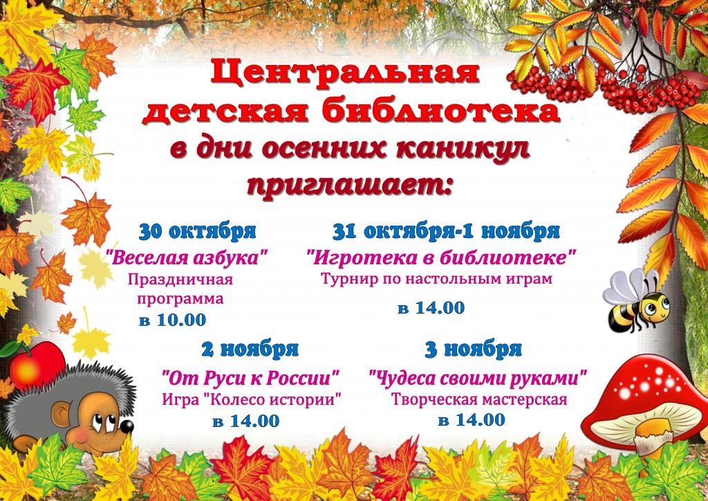 Осенние каникулы 1