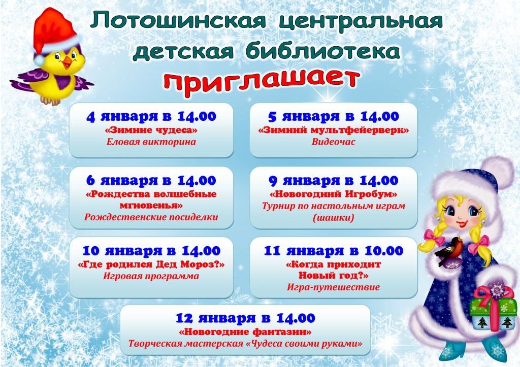 Зимние каникулы 2019