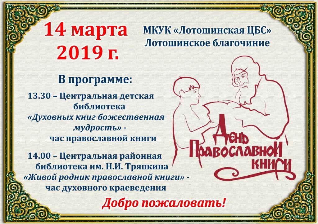 День православной книги 2019