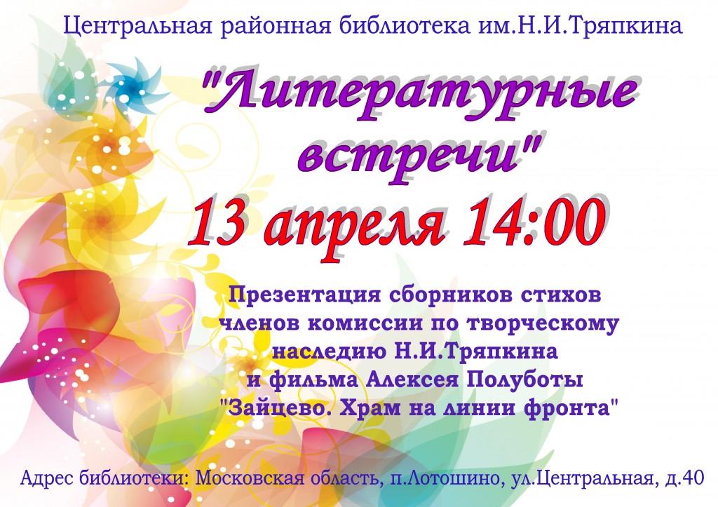 Тряпкин 13.04