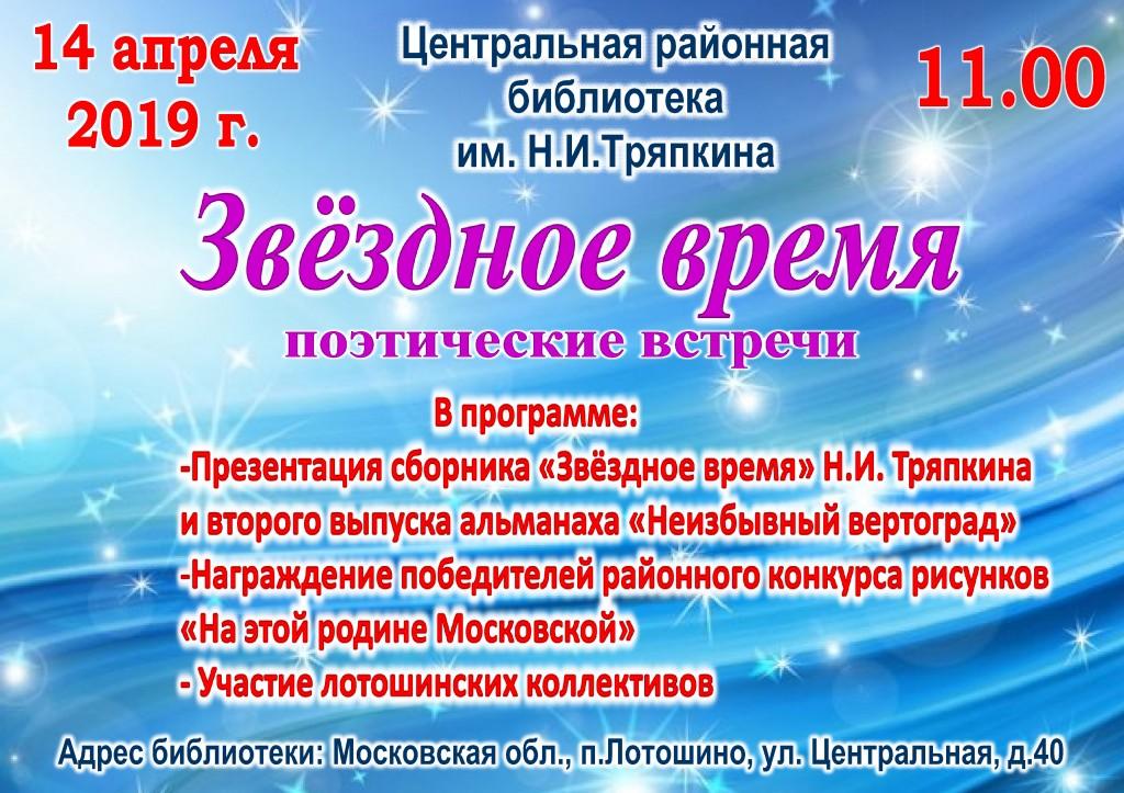 Тряпкин 14.04
