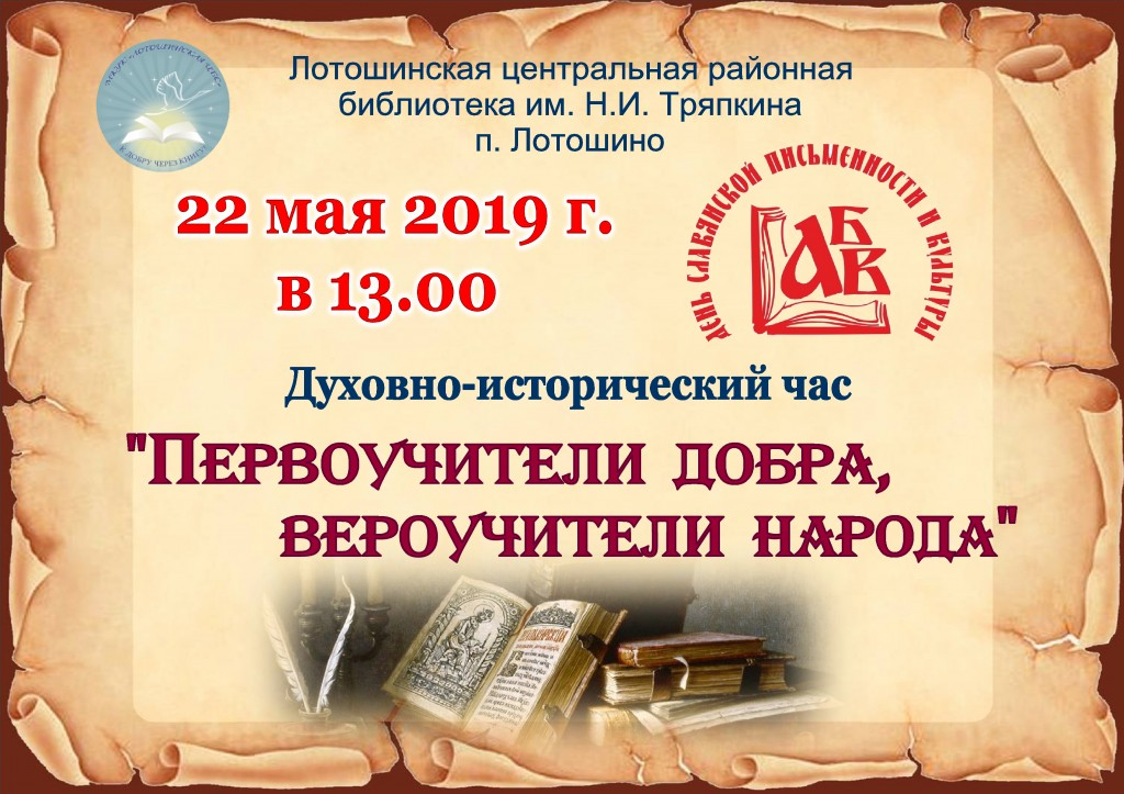 день славянской письм 2019