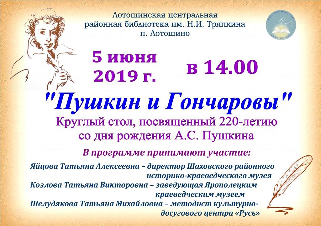 Пушкин1