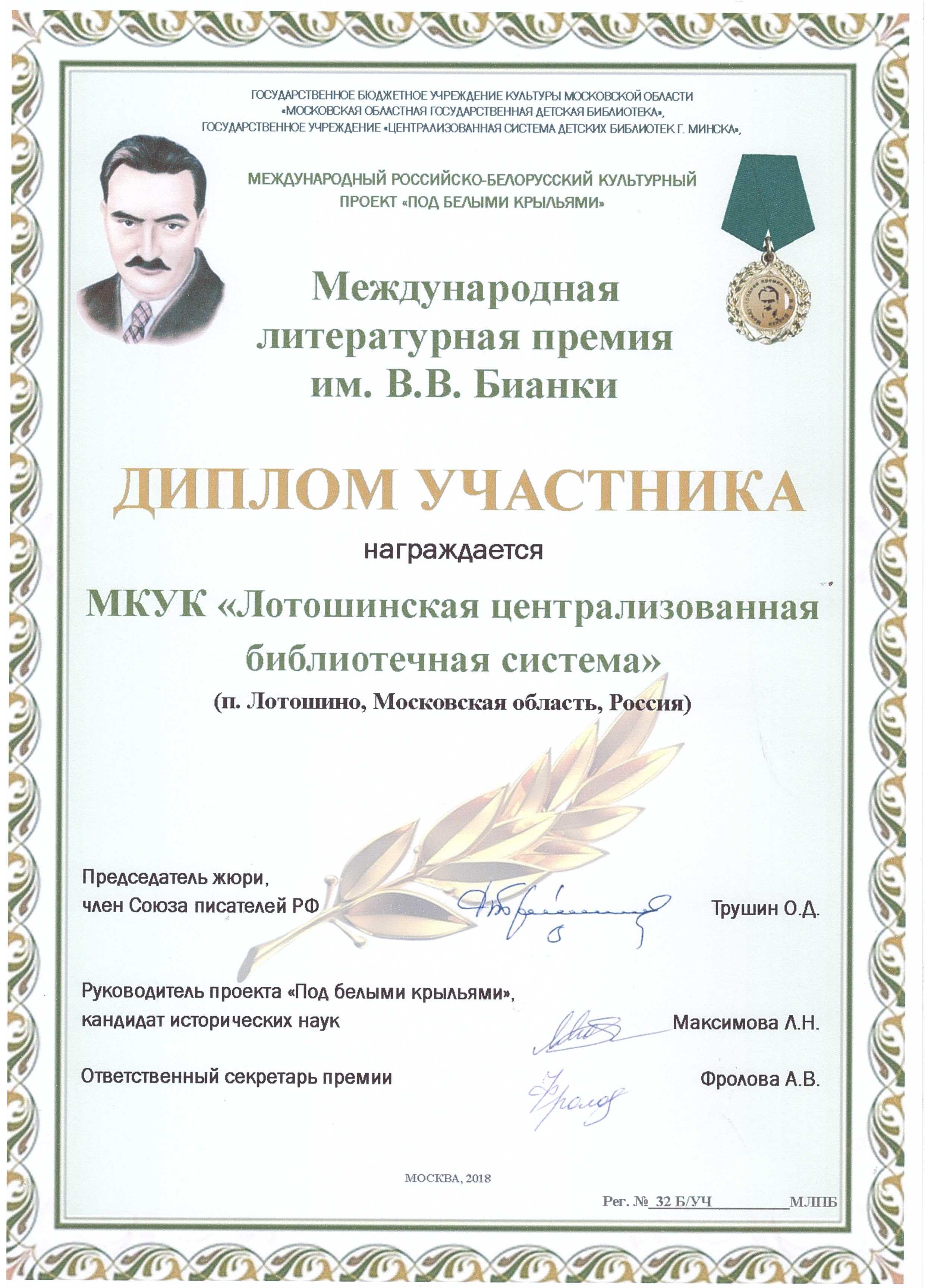 Премия  Бианки